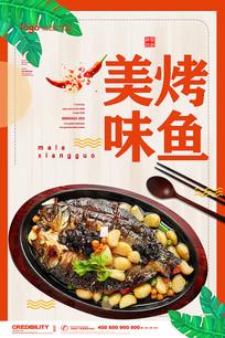 烤鱼美食海报