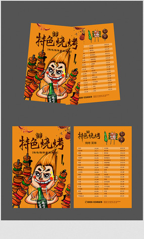 卡通烧烤菜单设计