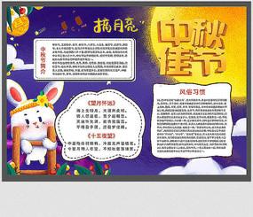 卡通兔子中秋节手抄报设计