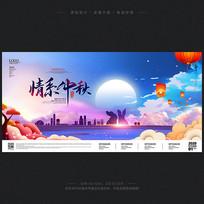 浪漫古典中秋节宣传海报