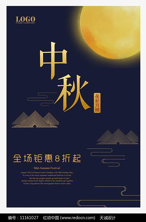 蓝色大气中秋海报图片