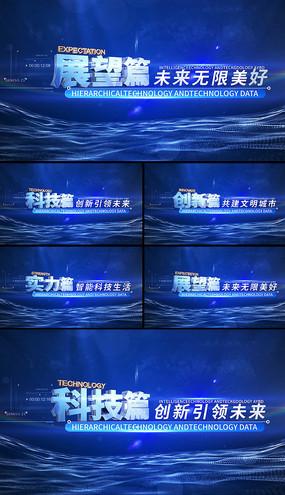 蓝色科技标题篇章字幕AE模板