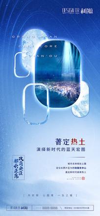 蓝色时尚科技梦幻地产系列微信单图