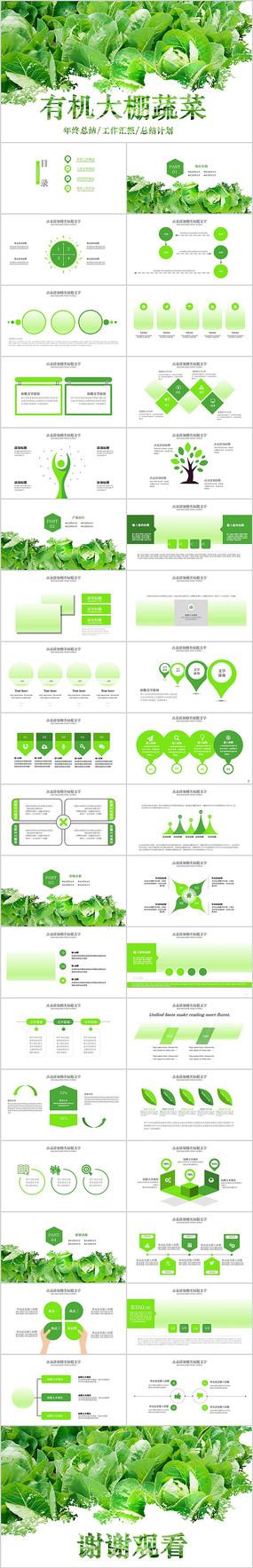 绿色唯美有机蔬菜大棚种植技术PPT模板