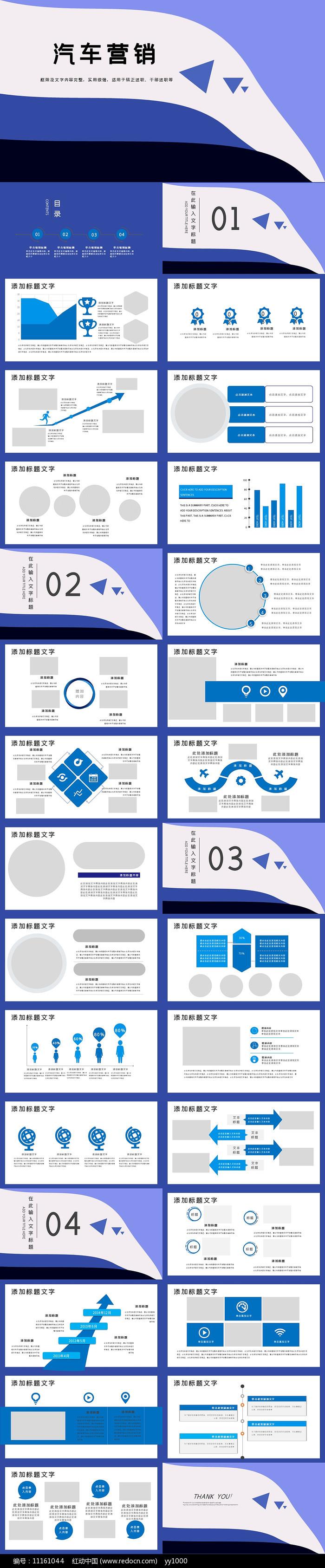 汽车行业汽车营销策划公司PPT模板图片