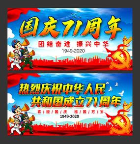 庆祝国庆71周年宣传板报