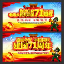 庆祝国庆71周年宣传展板