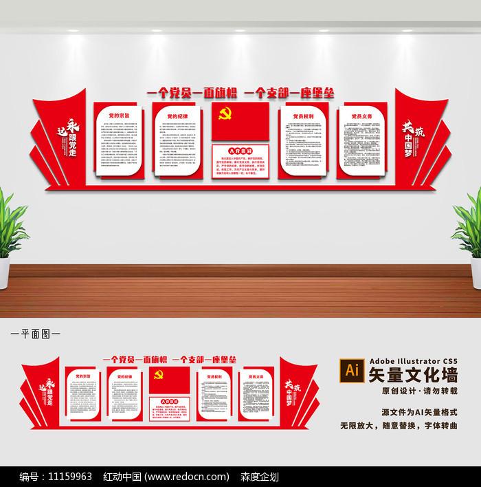 入党誓词党建活动室党建文化墙图片
