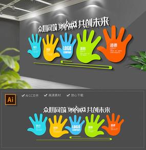 手印企業文化墻企業團隊標語文化墻