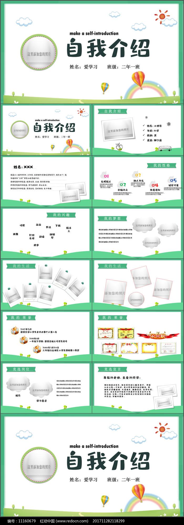 小升初简历学生竞选个人自我介绍PPT模板图片