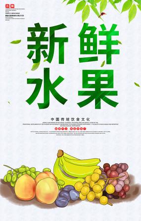 新鲜水果海报