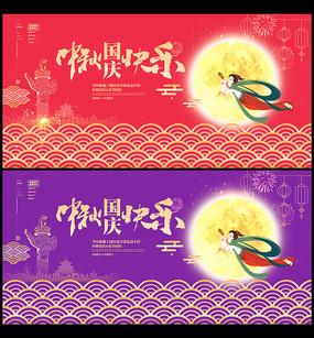 喜庆创意中秋国庆晚会海报背景板设计