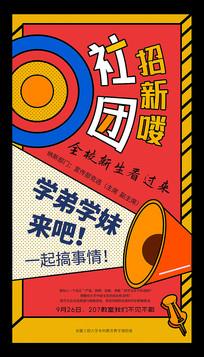 学生会社团纳新招新海报