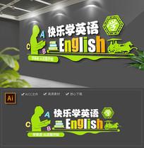 英语文化墙外语学校文化墙