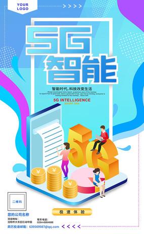 原创25D商务5G智能海报