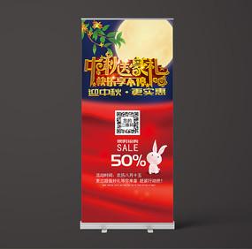 原创中秋节促销易拉宝设计