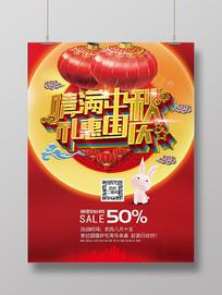 原创中秋节宣传海报