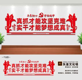 真抓实干党建宣传党员活动室文化墙