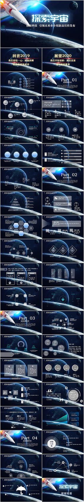 中国航天科技卫星发射探索宇宙科技ppt