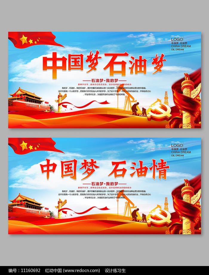 中国梦石油梦宣传展板设计图片
