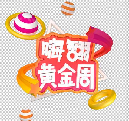 中秋国庆嗨翻黄金周3D海报标题字体