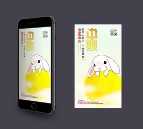 中秋节手机端海报