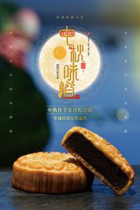 中秋味道月饼促销海报设计