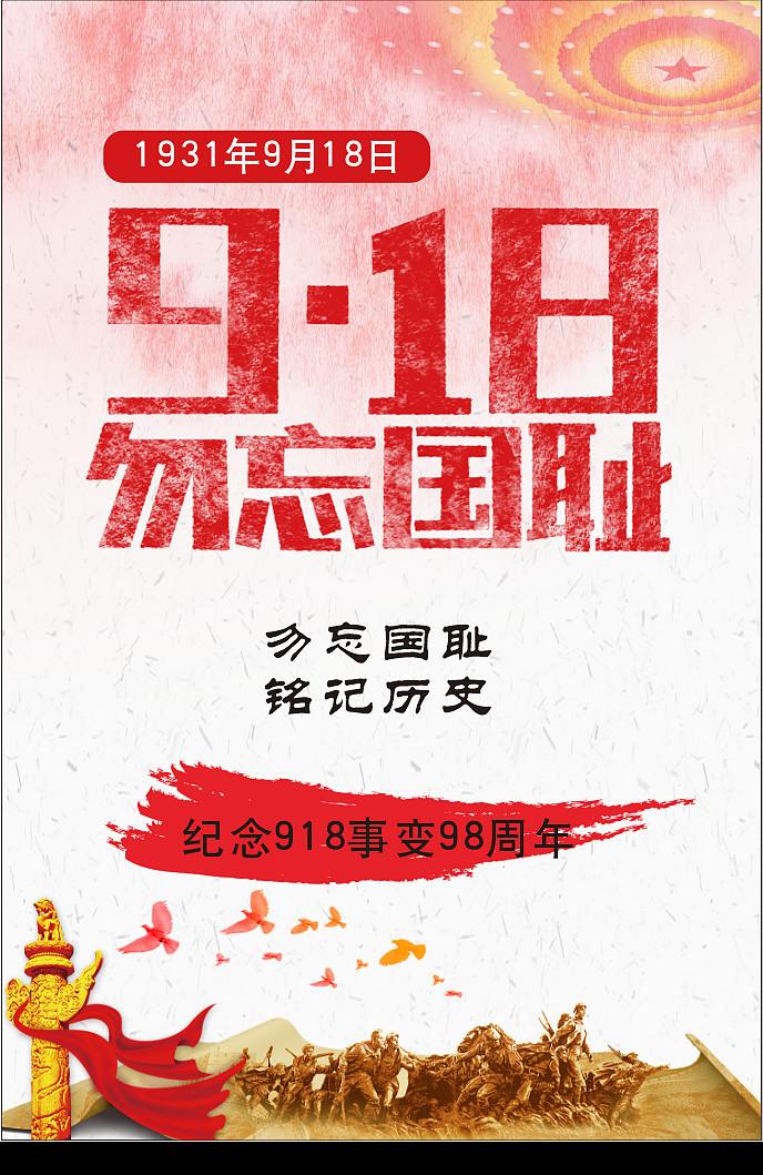 918勿忘国耻海报图片
