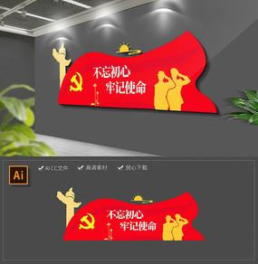 不忘初心牢记使命党建标语文化墙形象墙
