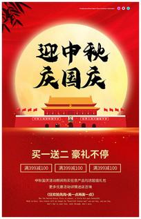 创意迎中秋国庆双节促销海报