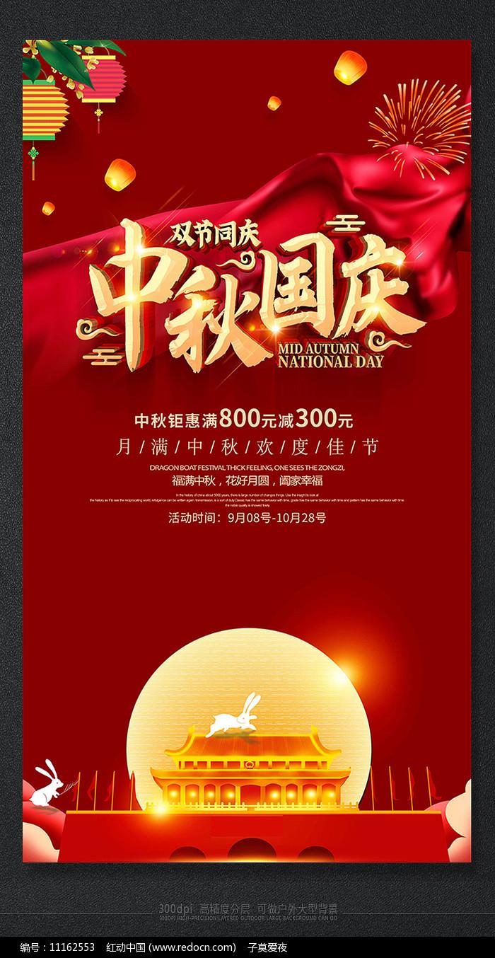 创意中秋国庆节日海报图片
