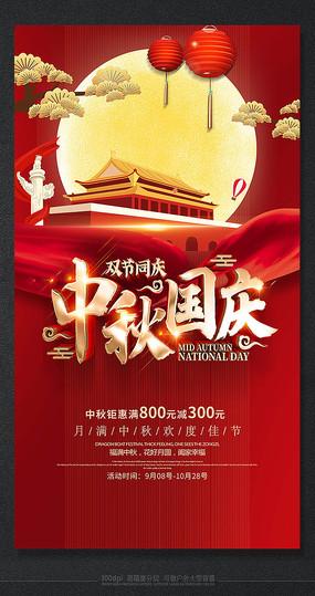 创意中秋国庆双节促销海报