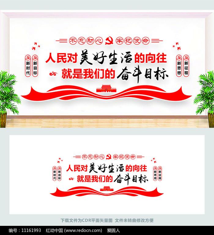 党建标语党建文化墙图片
