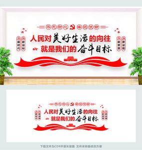 党建标语党建文化墙