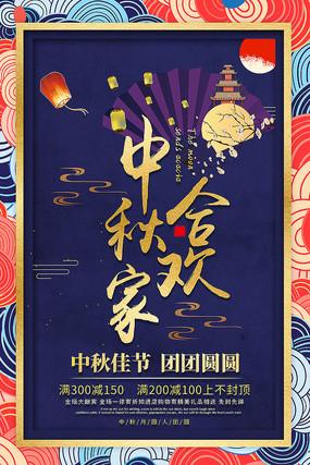 大气国潮风中秋节促销海报设计模板