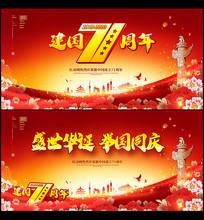 大气建国71周年国庆节晚会舞台背景板设计