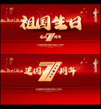 大气建国71周年国庆节舞台背景海报设计