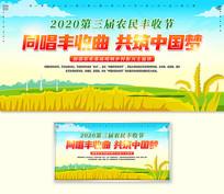 大气简约中国农民丰收节宣传展板