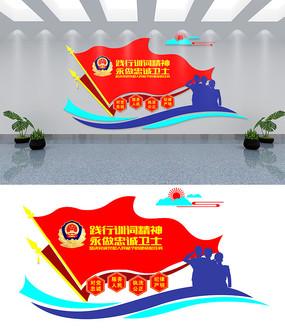 公安警察警营文化墙设计