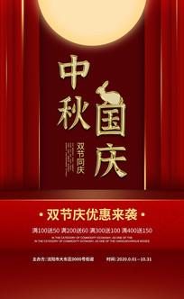 古典中秋国庆促销海报
