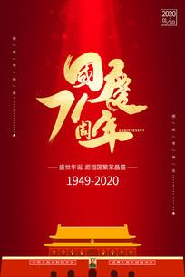 国庆71周年海报