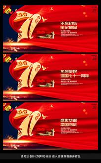 国庆节宣传展板设计