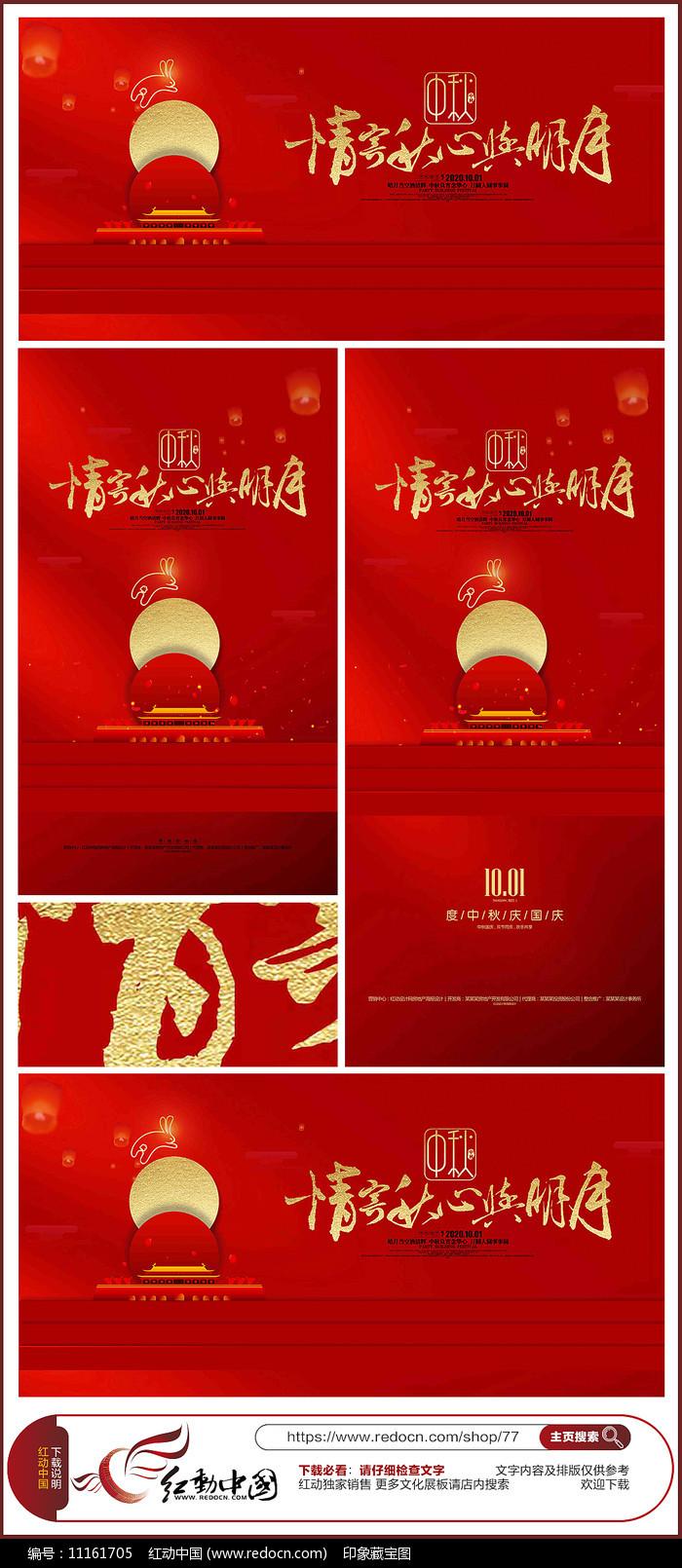 红色大气中秋国庆双节海报设计图片