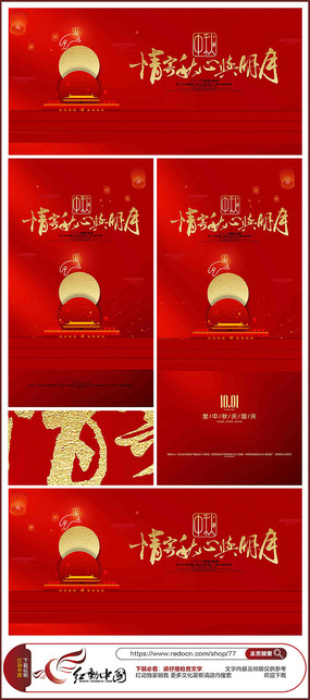 红色大气中秋国庆双节海报设计