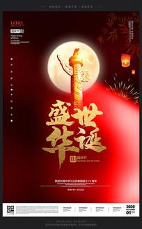 红色国庆节宣传海报