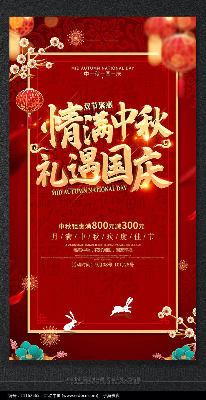 红色精品中秋国庆节日海报图片