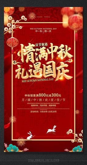 红色精品中秋国庆节日海报