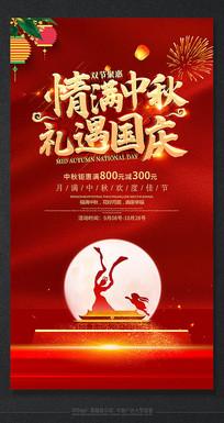 红色精品中秋国庆双节活动海报