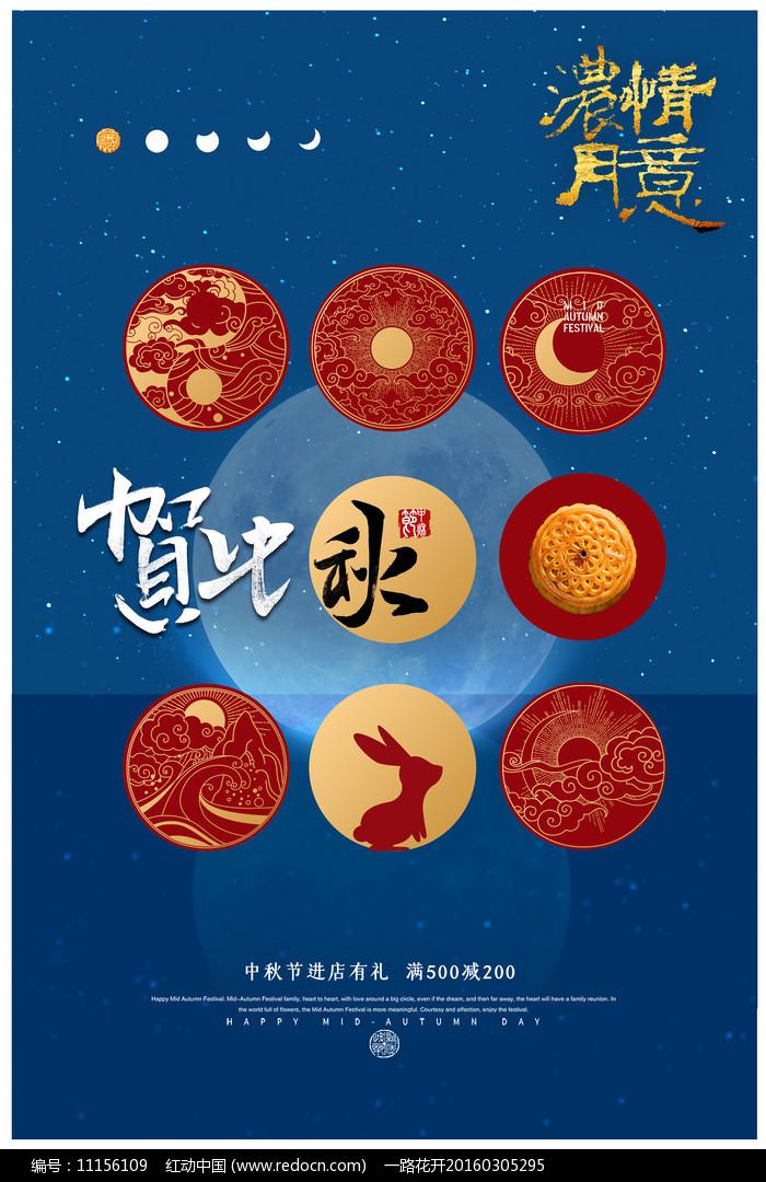 简约创意中秋节海报图片