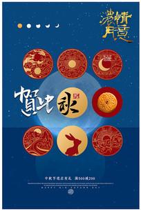 简约创意中秋节海报